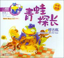 青蛙探长:捞古瓶(中英双语)