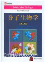 分子生物学(第二版)(精)
