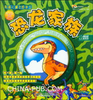 科普儿童立体手工:恐龙家族(全彩)