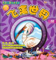 科普儿童立体手工:飞禽世界(全彩)