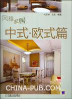 风格家居--中式.欧式篇