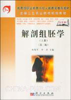 解剖组胚学(第二版).上册