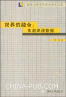 视界的融合:朱湘译诗新探