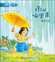 聪聪科学绘本.物理篇:雨从哪里来(水的循环)(全彩)