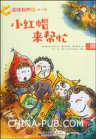 儿童财商培养图画故事书:小红帽来帮忙(全彩)
