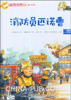 儿童财商培养图画故事书:消防员匹诺曹(全彩)