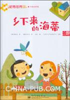 儿童财商培养图画故事书:乡下来的海蒂(全彩)