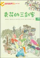 儿童财商培养图画故事书:卖花的三剑客(全彩)