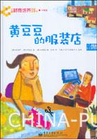 儿童财商培养图画故事书:黄豆豆的服装店(全彩)