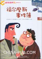 儿童财商培养图画故事书:福尔摩斯事件簿(全彩)