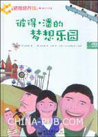 儿童财商培养图画故事书:彼得.潘的梦想乐园(全彩)