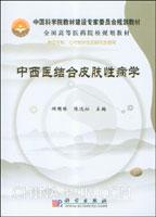 中西医结合皮肤性病学[按需印刷]