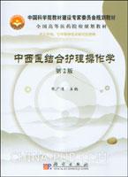 中西医结合护理操作学(第2版)
