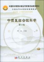 中西医结合眼科学(第2版)