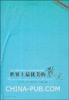 世界上最优美的散文(汉英珍藏本)