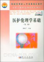 医护伦理学基础(第二版)
