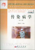 传染病学(第二版)