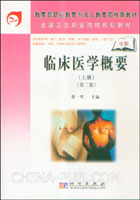 临床医学概要(上册)(第二版)