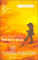 格林童话全集.上篇[精编]--中文导读英文版