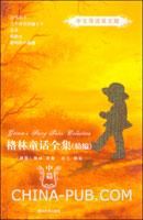 格林童话全集.中篇[精编]--中文导读英文版