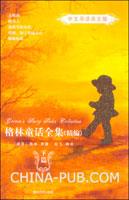 格林童话全集.下篇[精编]--中文导读英文版