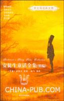 安徒生童话全集.上篇[精编]--中文导读英文版