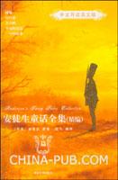 安徒生童话全集.中篇[精编]--中文导读英文版