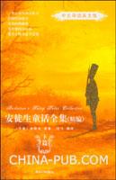 安徒生童话全集.下篇[精编]--中文导读英文版