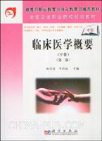 临床医学概要.中册(第二版)