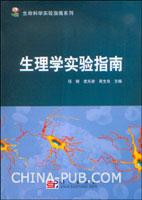 生理学实验指南