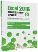 Excel2016数据处理与分析实战秘籍