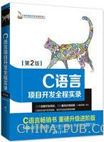 C语言项目开发全程实录(第2版)(软件项目开发全程实录)