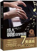 成人钢琴自学教程7天速成 扫码看视频 成人钢琴教材