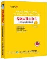 投融资那点事儿 一本书轻松搞懂资本真相 全彩升级版