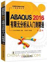 ABAQUS 2016有限元分析从入门到精通  第2版