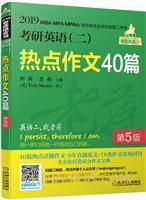 机工版 2019蒋军虎 考研英语(二)热点作文40篇 第5版(MBA、MPA、MPAcc等所有专业学位英语二考生)