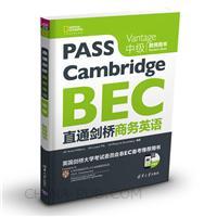 直通剑桥商务英语中级教师用书