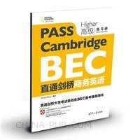 直通剑桥商务英语高级练习册