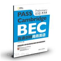 直通剑桥商务英语初级练习册