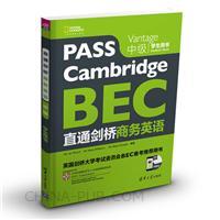 直通剑桥商务英语初级学生用书