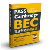 直通剑桥商务英语高级学生用书