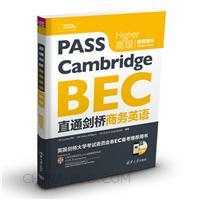 直通剑桥商务英语高级教师用书