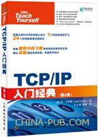 TCP/IP入门经典 第6版