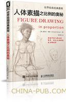 世界绘画经典教程 人体素描之比例的奥秘