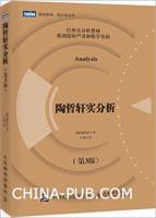 陶哲���分析(第3版)
