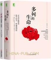 [套装书]多舛的生命:正念疗愈帮你抚平压力、疼痛和创伤(原书第2版)+正念:此刻是一枝花