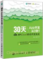 30天App开发从0到1 APICloud移动开发实战