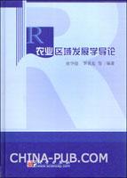 农业区域发展学导论[按需印刷]