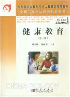 健康教育(第二版)