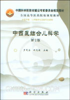 中西医结合儿科学(第2版)[按需印刷]